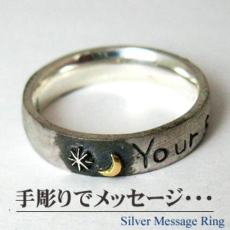 指輪 リング ペア レディース メンズ アクセサリー 送料無料 刻印 ハンドメイド 月のメッセージ シルバーリング 「言葉のチカラ」 -4ミリ-