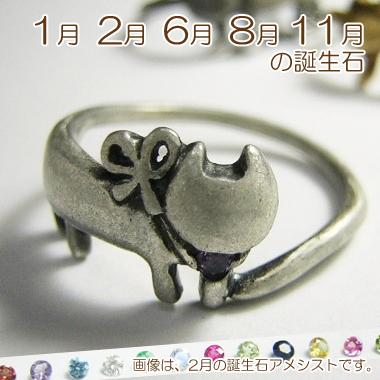 猫 ねこ ネコ 誕生石 指輪 リング レディース 刻印 シルバー 可愛い 大人 ハンドメイド 誕生日 石 マイゴちゃん