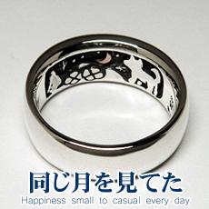 指輪 リング 送料無料 ペア メンズ 刻印 犬 動物 月 シルバー ジュエリー ハンドメイド 同じ月を見てた イヌ