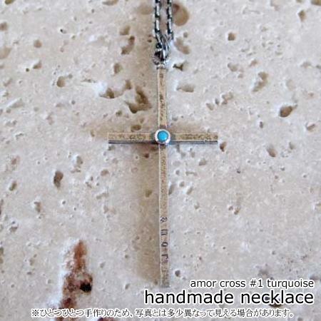 ネックレス ペンダント メンズ クロス 十字架 シルバー ターコイズ アクセサリー ハンドメイド amor cross #1 turquoise