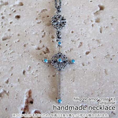 ネックレス ペンダント メンズ クロス 十字架 シルバー ターコイズ 送料無料 アクセサリー ハンドメイド filligree amor cross #1 turquoise