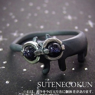 猫 ねこ ネコ 指輪 リング レディース 刻印 シルバー アクセサリー 可愛い ハンドメイド 眼鏡 星眼鏡をかけたステネコくん