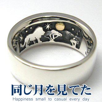 指輪 リング ペア メンズ 刻印 ライオン 動物 月 シルバー 送料無料 ジュエリー ハンドメイド 同じ月を見てた