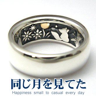 指輪 リング ペア レディース 刻印 キツネ 動物 月 キタキツネ シルバー 送料無料 ジュエリー ハンドメイド 同じ月を見てた
