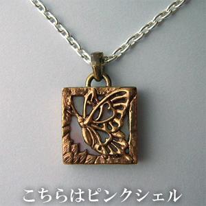 ネックレス ペンダント 蝶 貝 真鍮 ブラス ハンドメイド レディース シェル バタフライ NANAIRO