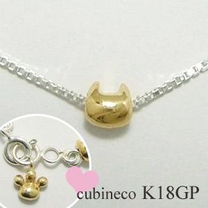 猫 ねこ ネコ ネックレス ペンダント レディース シルバー 可愛い シンプル ゴールドメッキ 小さな小さなネコネックレス cubineco K18GP