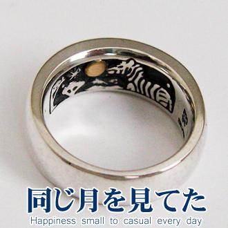 指輪 リング ペア 送料無料 レディース 刻印 動物 月 シマウマ シルバー ジュエリー ハンドメイド 同じ月を見てた