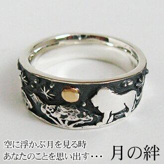 指輪 リング ペア メンズ 刻印 動物 月 ライオン シルバー アクセサリー 送料無料 ハンドメイド 月の絆