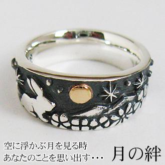 指輪 リング ペア レディース 刻印 ウサギ 動物 月 シルバー ジュエリー 送料無料 ハンドメイド 月の絆