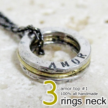 ネックレス ペンダント リング メンズ レディース 3連リング シルバー 真鍮 ブラス ハンドメイド amor top #1