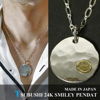 ネックレス ペンダント スマイル シンプル メンズ レディース シルバー ゴールド 夏 刻印無料 ハンドメイド Tsubushi 24K smiley
