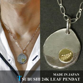 ネックレス ペンダント シンプル メンズ レディース シルバー ゴールド 夏 刻印無料 ハンドメイド リーフ Tsubushi 24K leaf