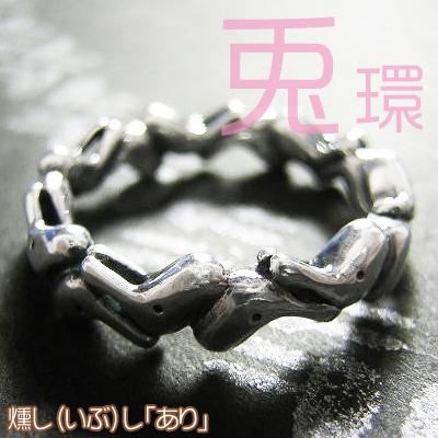 ウサギ うさぎ 兎 指輪 リング レディース シルバー アクセサリー 可愛い 動物 ハンドメイド 兎環(トワ)