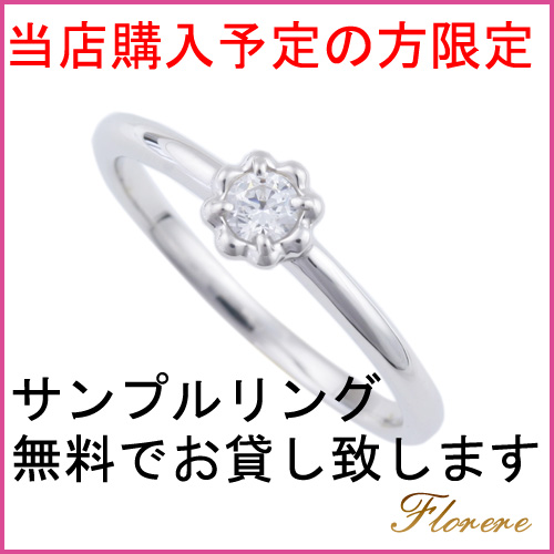 Deecrea: Engagement Ring フロレーレ / Sample Ring Free Rentals