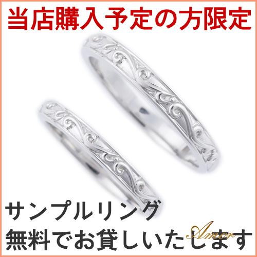 "Wedding rings engagement ring 'AMOR Amor and sample rings free rental"""
