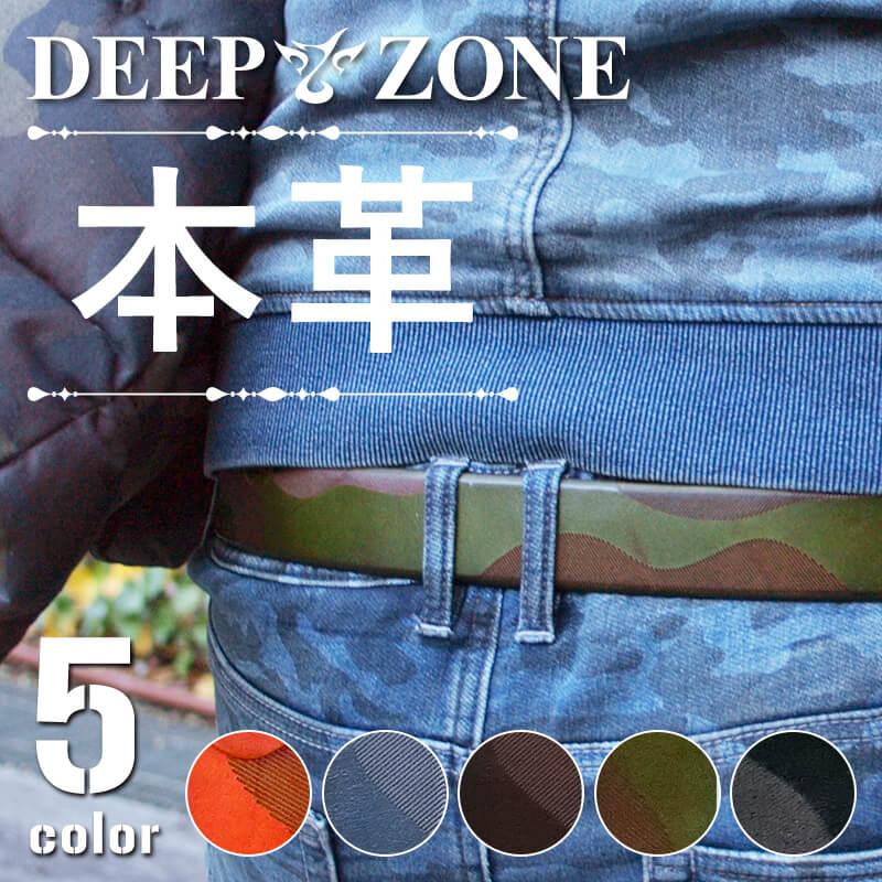一枚革で厚みのあるレザー本革を使用 ベルト メンズ アウトレット 本革 カモフラージュ柄 オイルレザー 休み ZONE DEEP