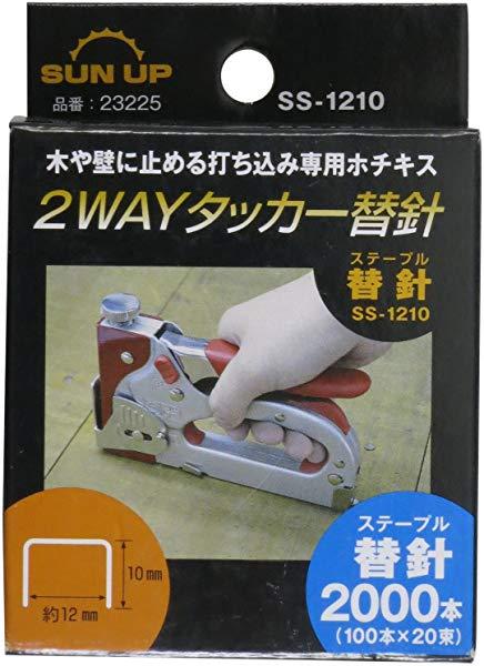 SUN UP 2ウェイタッカー 替針 SS-1210 送料無料 大特価!! 激安☆超特価 2000本入