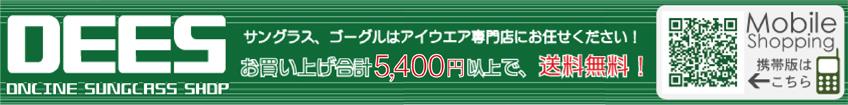 DEES ONLINE SUNGLASS SHOP:ウィンターゴーグル、サングラスを格安価格でお届けいたします。