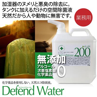 加湿器のヌメリ、悪臭防止に。次亜塩素酸やアルコールを使用しない天然エコ除菌液「ディフェンドウォーターDW200」800回以上使用可能【送料無料】