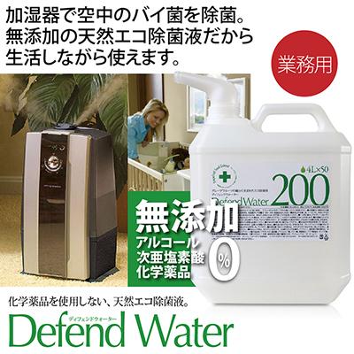 【New】加湿器で風邪・インフルエンザを予防。加湿器で使う空気除菌液・ディフェンドウォーターDW200、800回以上使用可能、次亜塩素酸やアルコールを使用しない、天然エコ除菌液だから安心です。【送料無料】