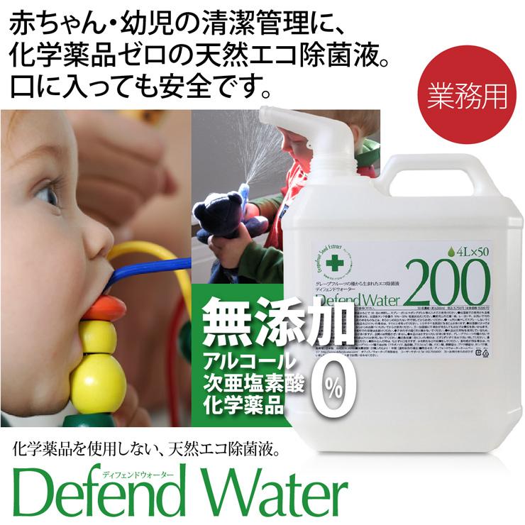 赤ちゃん・幼児の清潔管理に、化学薬品ゼロの天然エコ除菌液の「ディフェンドウォーターDW200」200L以上使用可能【送料無料】