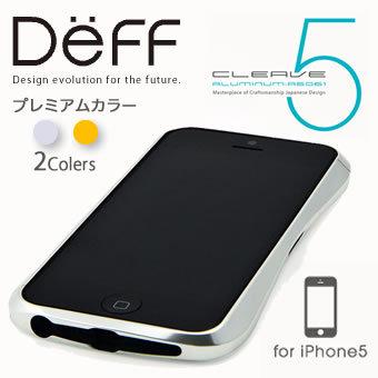 iPhone5S/5用アルミバンパー 【Deff直営ストア】【送料無料CLEAVE ALUMINIUM BUMPERfor iPhone5