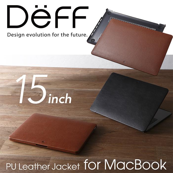 MacBook Pro 2018 / 2017 / 2016 用 15インチ PUレザージャケット