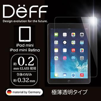【Deff直営ストア】High Grade Glass Screen Protector for iPad mini極薄ガラス液晶保護フィルム 0.2mm厚iPad mini3にも対応!!