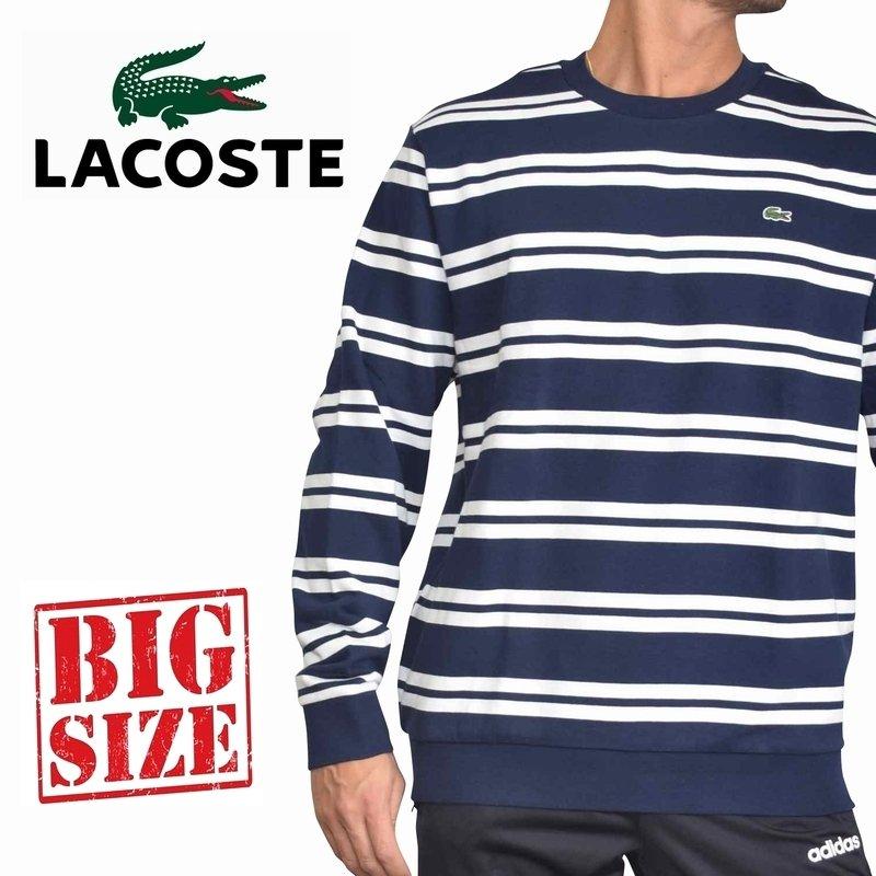 ラコステ LACOSTE クルーネック スウェットシャツ トレーナー 裏毛 ボーダー ワンポイント XXL XXXL 大きいサイズ メンズ あす楽