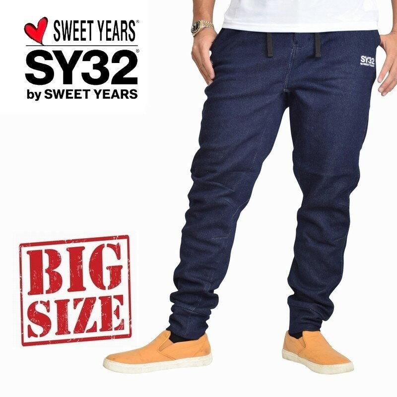 SY32 by SWEET YEARS スウィートイヤーズ SWEAT LIKE CLIMBING PANTS パンツ スウェット デニム XXXL 大きいサイズ メンズ あす楽