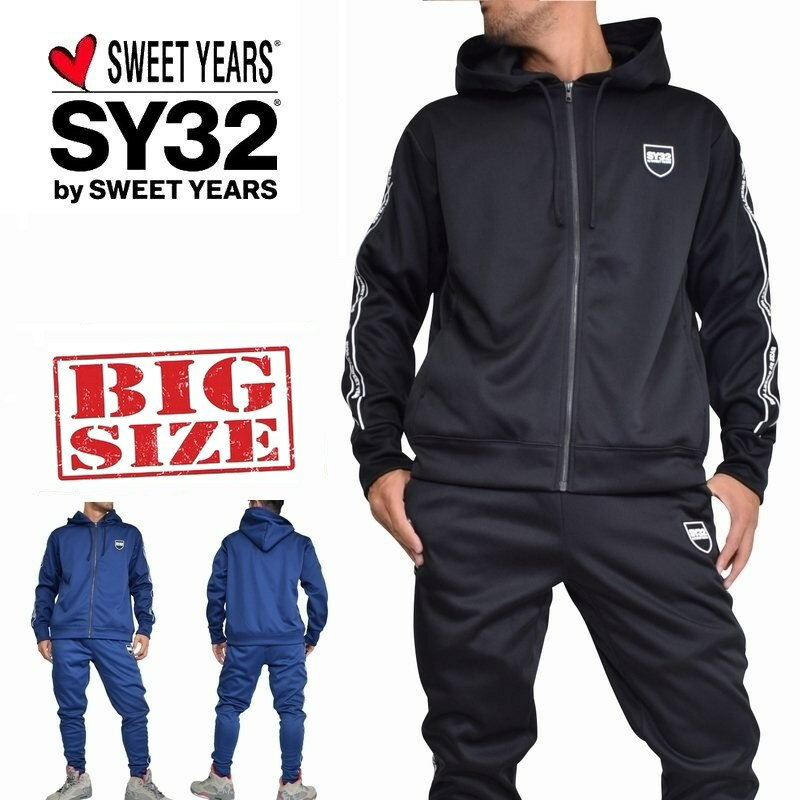 大きいサイズ メンズ SY32 by SWEET YEARS スウィートイヤーズ ボンディング トラック フードフルジップ パーカー セットアップ 上下 XXL XXXL XXXXL