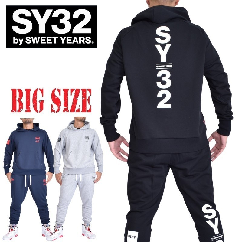 SY32 by SWEET YEARS スウィートイヤーズ スウェット フード プルオーバー パーカー セットアップ  ジャージ上下  XXL XXXL XXXXL  大きいサイズ メンズ  あす楽