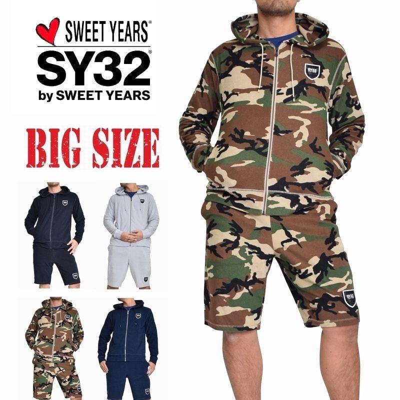 SY32 by SWEET YEARS スウィートイヤーズ セットアップ パイル フルジップ フードパーカー 黒 白 ネイビー 迷彩 カモフラ XXL XXXL XXXXL 大きいサイズ メンズ あす楽