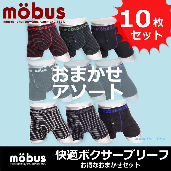【mobus (モーブス) メンズ ボクサーパンツ】お買い得 おまかせアソート10枚セット
