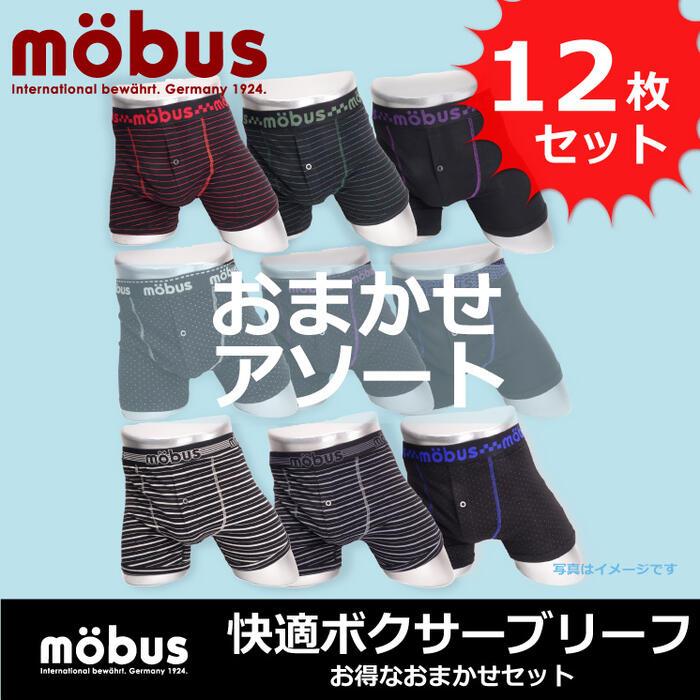 【mobus (モーブス) メンズ ボクサー パンツ】お買い得 おまかせアソート12枚セット