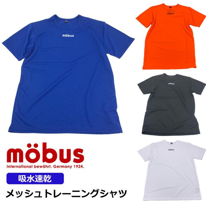 日本全国送料無料 新作 モーブス mobus 送料無料 一部地域を除く メンズ 無地 メッシュ 部屋着 ウォーキングに最適 Tシャツ ランニング 吸水速乾 誕生日/お祝い