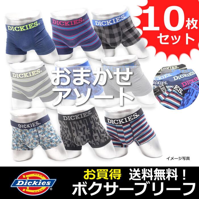【DICKIES (ディッキーズ) メンズ ボクサーパンツ】お買い得 おまかせアソート10枚セット