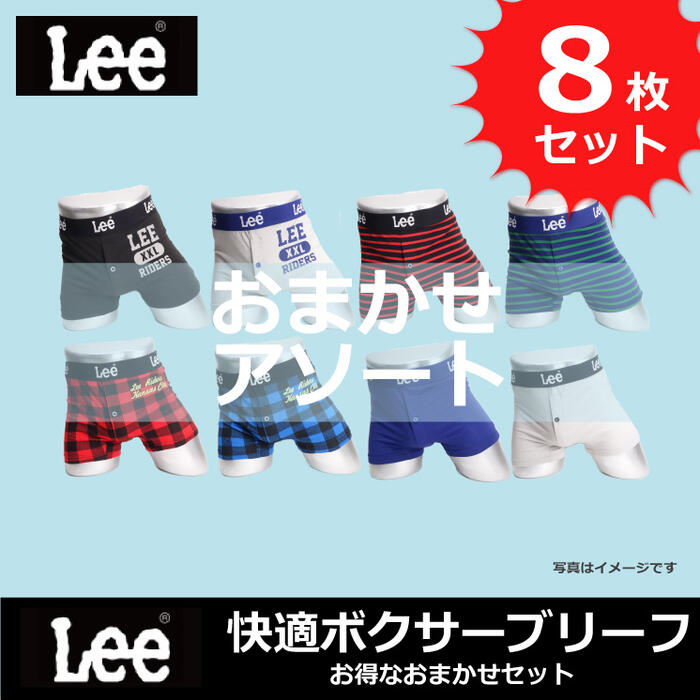 【LEE(リー)メンズ ボクサーパンツ】お買い得8枚セット