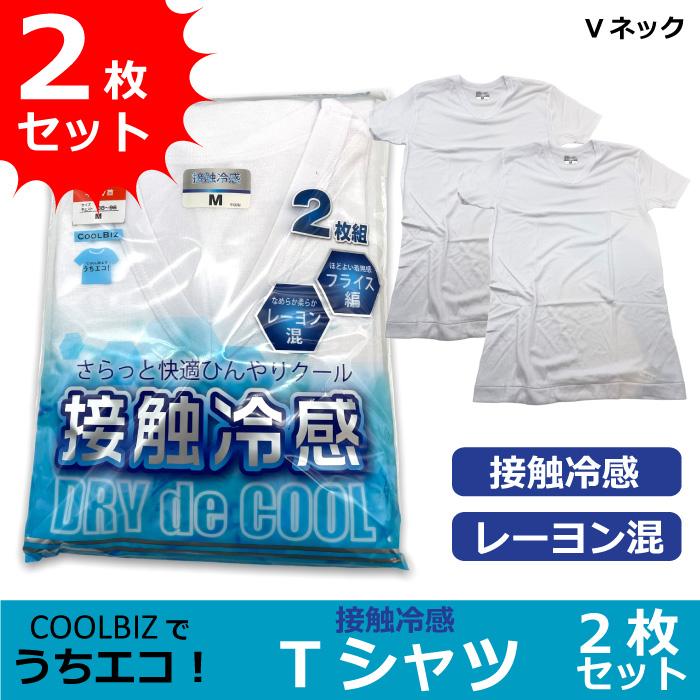日本全国送料無料! メンズ Tシャツ 2枚セット Vネック 接触冷感 日常使いに
