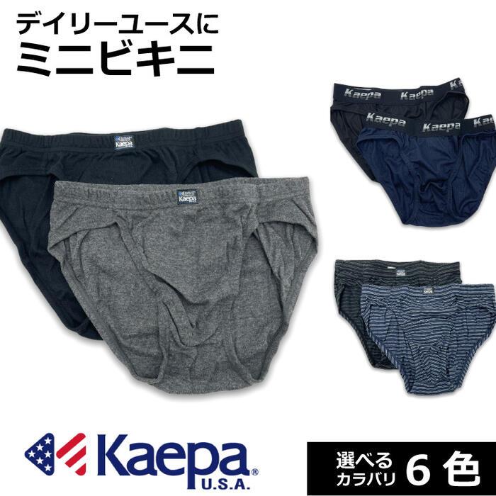 買い物 日本全国送料無料 メンズ ビキニ ブリーフ 記念日 ケーパ アメリカブランド KAEPA パンツ