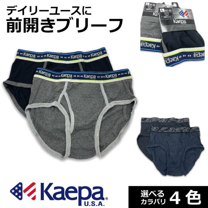 日本全国送料無料 価格交渉OK送料無料 メンズ セール 登場から人気沸騰 前開き ブリーフ パンツ KAEPA アメリカブランド デイリーユースに ケーパ
