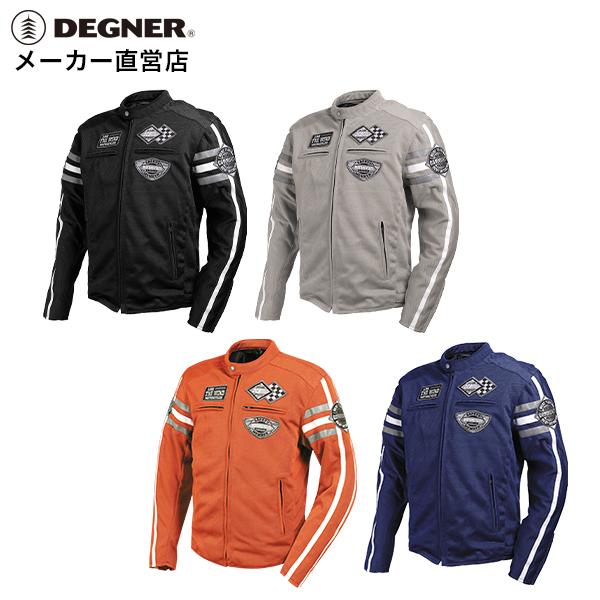 デグナー DEGNER ライダースジャケット 20SJ-3 メンズ メッシュ 夏 ブラック/グレー/オレンジ/ネイビー