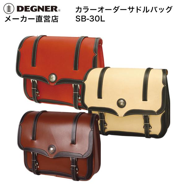 デグナー DEGNER レザー バイク 本革 カラー オーダーメイド サドルバッグ(20L) SB-30L
