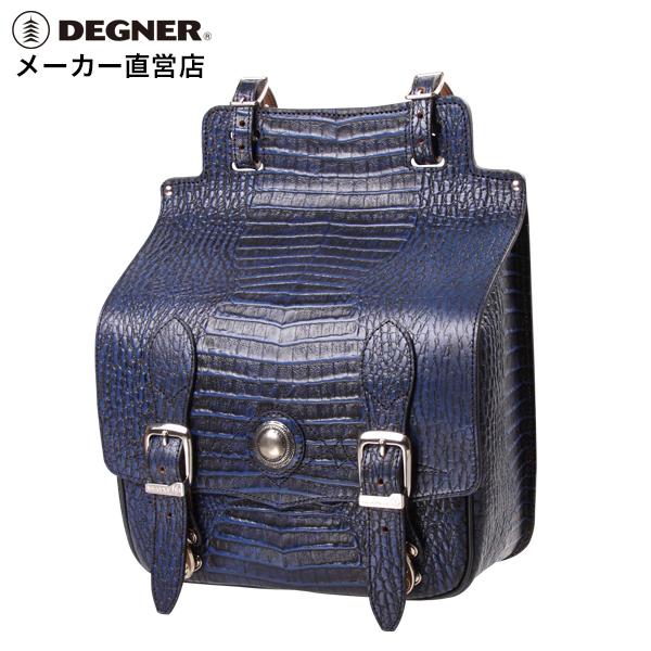 バイク サイドバッグ デグナー ハーレー サイドバック 本革 クロコダイル レザーサドルバッグ DEGNER ブルー 牛革 レザーサイドバッグ SB-65CR