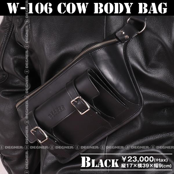 カウ 本革 牛革 レザー ショルダー ボディ バッグ ブラック W-106 BK 送料無料 デグナー DEGNER