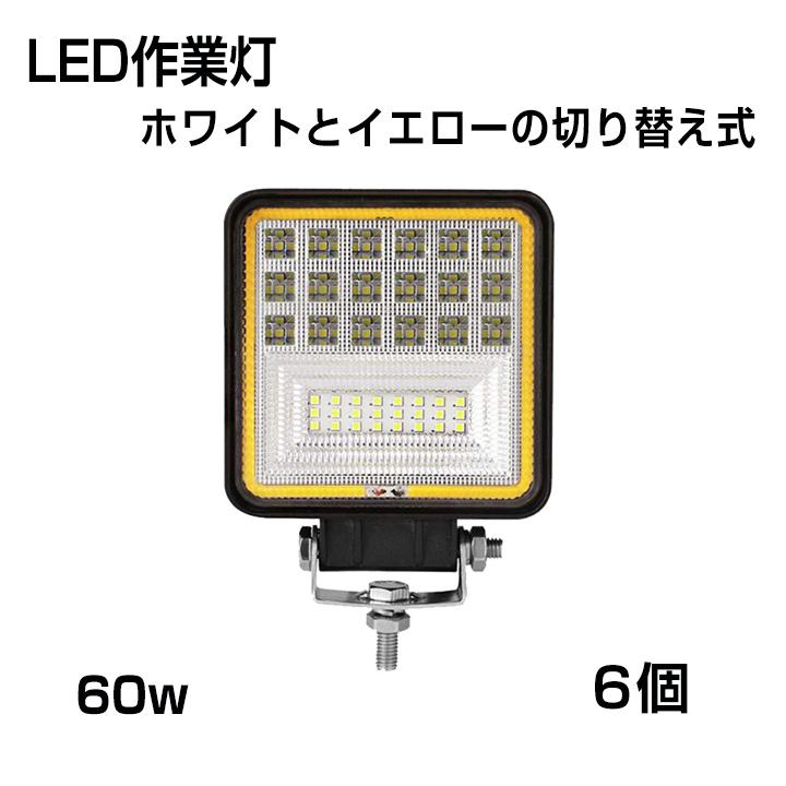【3モード発光LED作業灯】[6個セット] 作業灯 角型 60W ホワイトとイエローの切り替え式 3000k 4300k 6000k 6300LM 投光タイプ トラック /ジープ/ダンプ用ワークライト 補助灯 スポットライト DC9-32V IP68