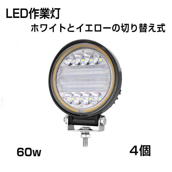 【3モード発光LED作業灯】[4個セット] 作業灯 丸型 60W ホワイトとイエローの切り替え式 3000k 4300k 6000k 6300LM 集光タイプ トラック /ジープ/ダンプ用ワークライト 補助灯 スポットライト DC9-32V IP68