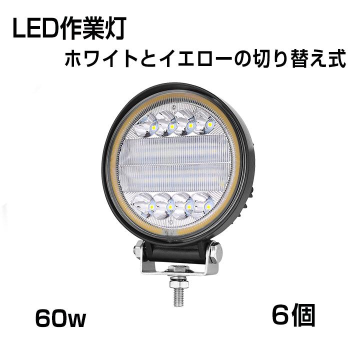 【3モード発光LED作業灯】[6個セット] 作業灯 丸型 60W ホワイトとイエローの切り替え式 3000k 4300k 6000k 6300LM 集光タイプ トラック /ジープ/ダンプ用ワークライト 補助灯 スポットライト DC9-32V IP68