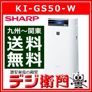 シャープ 空気清浄機 KI-GS50-W ホワイト系 加湿機能付 プラズマクラスター25000搭載 /【Mサイズ】