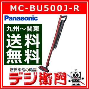 パナソニック コードレス掃除機 MC-BU500J-R レッドブラック スティッククリーナー iT /【Mサイズ】